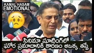 Kamal Haasan Angry and Emotional Reaction on Indian 2 Shooting Spot Incident |   Filmylooks