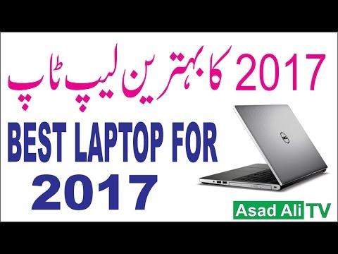 Best Cheap Laptop for 2017 / DELL Inspiron 15 5559 (Hindi/Urdu)