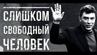 Слишком свободный человек, Трейлер - The Man Who Was Too Free, Trailer