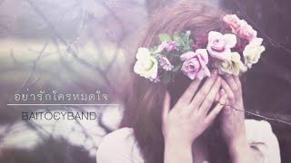 AROUND - อย่ารักใครหมดใจ (FAIL) | [Lyric Video]