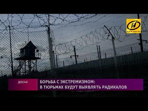 В российских тюрьмах будут проводить профилактику джихадизма