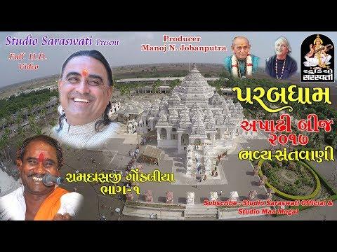 RAMDASJI GONDALIYA part 1 | Asadhi Bij 2017 PARAB DHAM Live