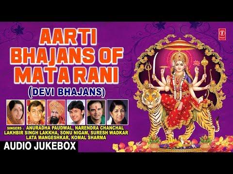 Aarti Bhajans of Mata Rani I Anuradha Paudwal, Sonu Nigam, Narendra Chanchal,Lakhbir Singh Lakkha