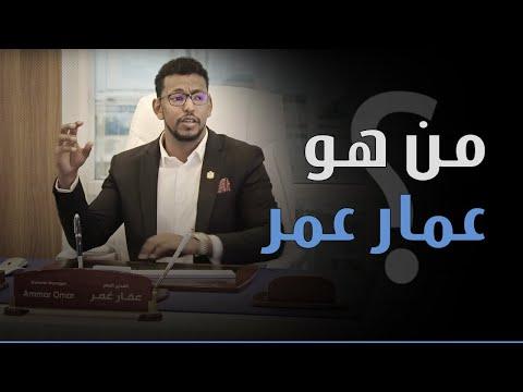 من هو عمار عمر؟
