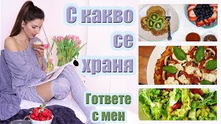 WHAT I EAT IN A WEEK ♡ COOK WITH ME ♡ VEGETARIAN RECIPES