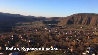 Лезгинское село/Кабир