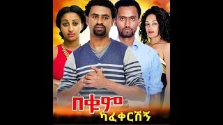 2015 New Ethiopian Amharic Movie Trailer - Bekum Kafekershign በቁም ካፈቀርሽኝ