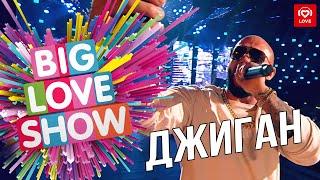 Джиган - ДНК [Big Love Show 2019]