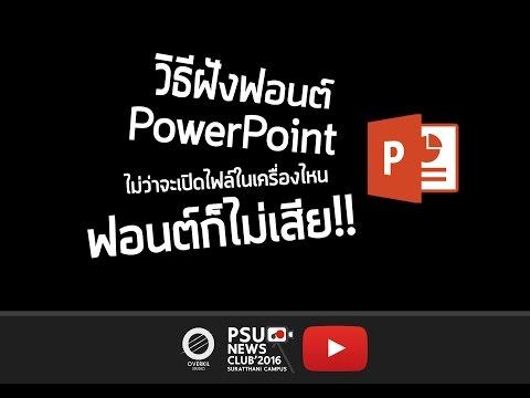 วิธีการฝังฟอนต์ใน PowerPoint
