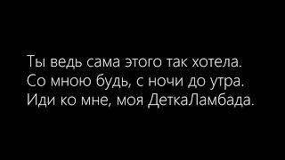 Vazov - Детка Ламбада Lyrics