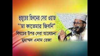 Bangla Waz |মা ফাতেমার জিবনি| Mowlana Anam Reza Qaderi 2017|ICB Digital