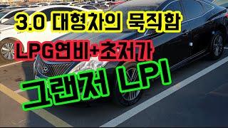 중고차 매매 그랜저 3.0 LPG [천안중고차]