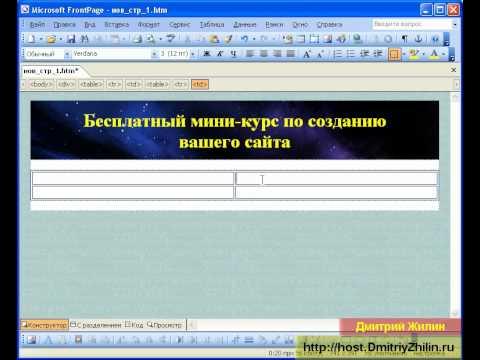 Как создать сайт самому в программе Frontpage