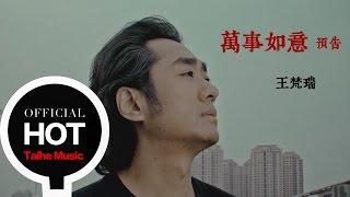 王梵瑞【萬事如意】預告