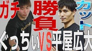【WRM試合】ぐっちぃVS平屋広大(シェークハンズ)リベンジ戦 【卓球知恵袋】Table Tennis thumbnail