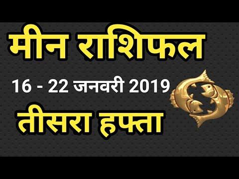 Meen Rashifal 16-22January 2019|Pisces sign|कैसा रहेगा जनवरी का तीसरा हफ्ता मीन राशि के लिए