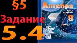 Алгебра 9 кл. Мордкович 5.4