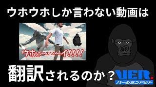 【検証】ゴリラがウホウホしか言わない動画、投稿して一ヶ月経ったら流石に翻訳されてる説