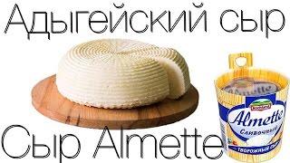 Как легко приготовить адыгейский сыр (сыр Панир) или творожный сыр Almette в домашних условиях(Сегодня мы научимся с вами готовить сыр. Сыр Панир или творожный сыр Almette, который мажется на хлеб. Вот что..., 2016-01-13T02:57:09.000Z)