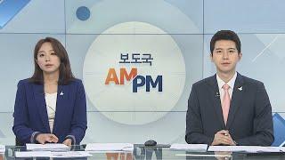 "[AM-PM] 서울시 ""부시장 기자회견 예정, 향후 대책 논의"" 外 / 연합뉴스TV (YonhapnewsTV)"