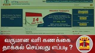 வருமான வரி கணக்கை தாக்கல் செய்வது எப்படி? | Income Tax | Income Tax Return