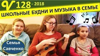 Семейные школьные будни. Уроки, музыка, кухня, песни. Многодетная семья Савченко