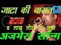 Jata Ki Barat Song  | बारात देसी जाटा की || Gajendra Ajmera New Song |