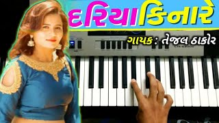 Dariya Kinare Tejal Thakor Song | Piano Casio Keyboard | દરિયા કિનારે તેજલ ઠાકોર | Raghav Digital