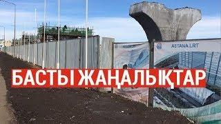 Басты жаңалықтар. 30.07.2019 күнгі шығарылым / Новости Казахстана