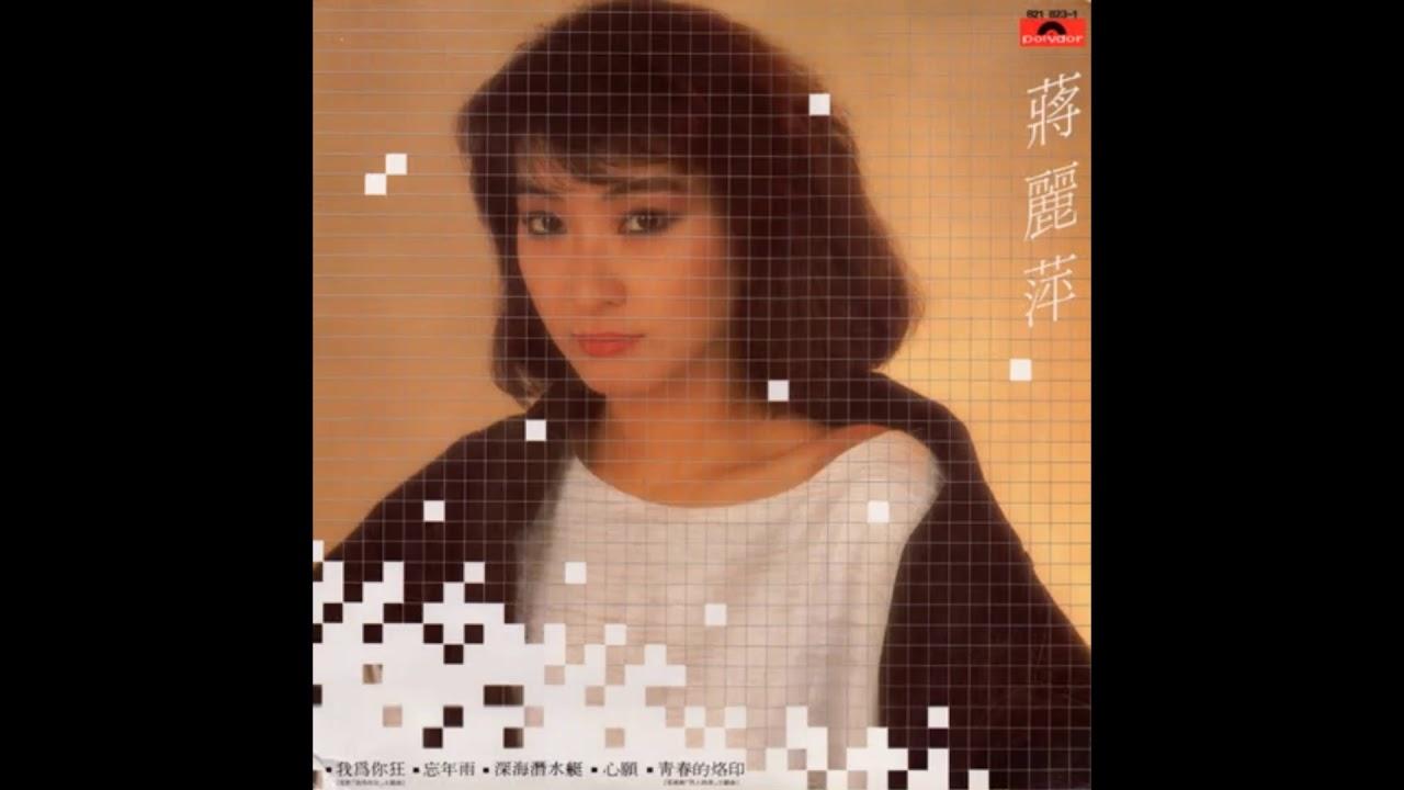 蔣麗萍 - 我為你狂 - YouTube