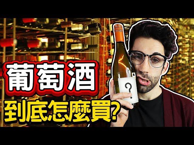 法國人教你怎麼在台灣買葡萄酒!🍷🍇😍THE ULTIMATE GUIDE TO BUYING WINE
