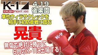 4月16日(火)神奈川、K-1 GYM SAGAMI-ONO KRESTにて、4月19日(金)東...
