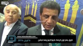 مصر العربية | فاروق جعفر لوزير الرياضة: كرموا الرموز وهما عايشين