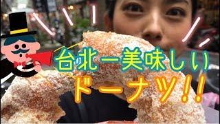 台湾に普段住む私たちが一番美味しいと思っているオススメのドーナツ屋...