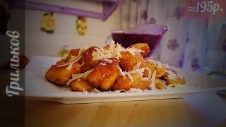 Куриные наггетсы с вишневым соусом