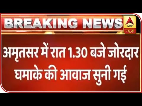 Loud Explosion Heard In Amritsar At Around 1:30 AM | ABP News