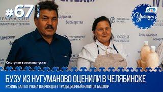 Уралым #67 | Октябрь 2019 (ТВ-передача башкир Южного Урала