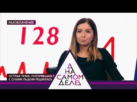 Екатерина Диденко решилась на полиграф. На самом деле. Выпуск от 19.03.2020