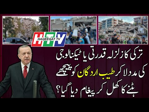 Haqeeqat TV: The Cause of Latest Development in Turkey and All the Scientific Reasons