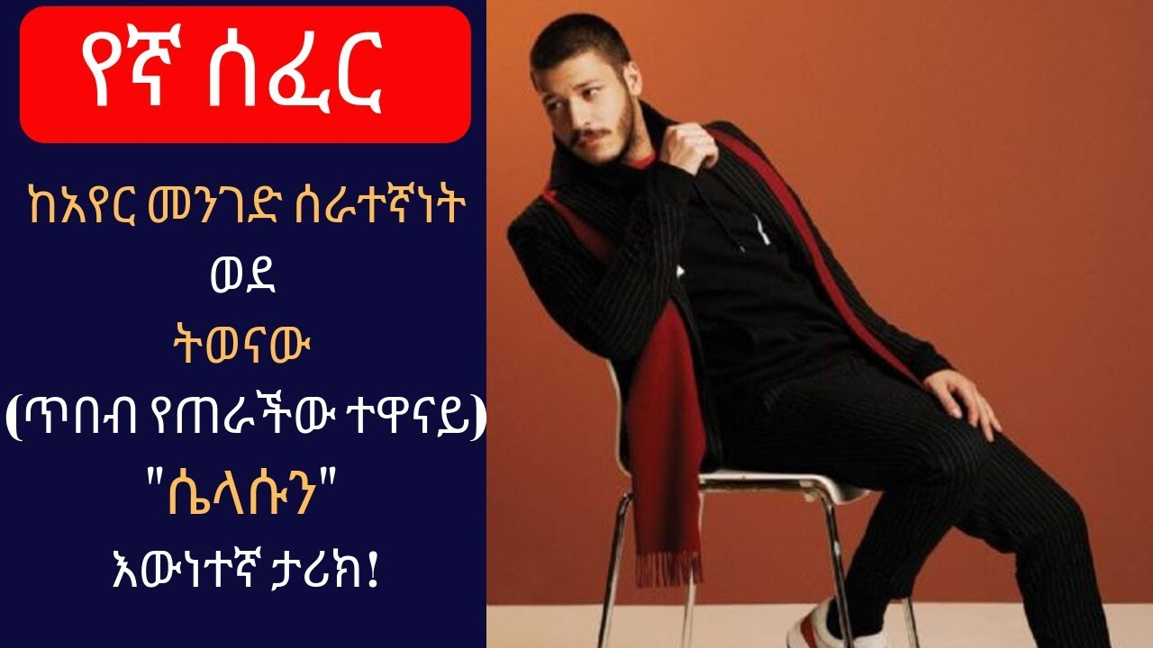 Kana TV: Yegna sefer 93:የሴላሱን እውነተኛ ታሪክ:kublay Aka bio