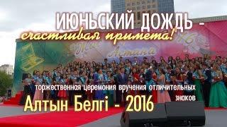 Видеорепортаж 'Алтын Белгі 2016'. Церемония вручения золотых медалей школьникам Астаны'.