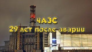 видео Сегодня 29 лет со дня аварии на Чернобыльской АЭС