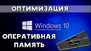 Windows 10 - Оптимизация оперативной памяти [ОЗУ](Оптимизируем ОЗУ! Марафон продолжается! ▻ http://www.youtube.com/user/Jud1kmaker ▻ http://www.twitch.tv/jud1k DONATE (ДОНАТ) Живем бедно,..., 2015-11-23T06:12:47.000Z)