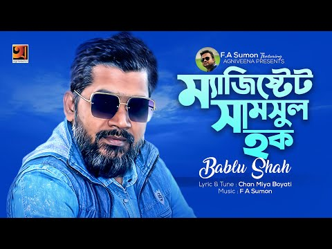 Magistrate Shamsul Haq | F A Sumon ft Bablu Shah | Chan Miya Boyati | Official Lyrical Video