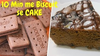 केवल 10 मिनट में बिस्कुट से सॉफ्ट केक कैसे बनाये, Bourbon Biscuit Cake, Biscuit Cake, Eggless Cake