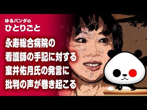 2020年7月3日 ひとりごと「室井氏の永寿総合病院への持論」