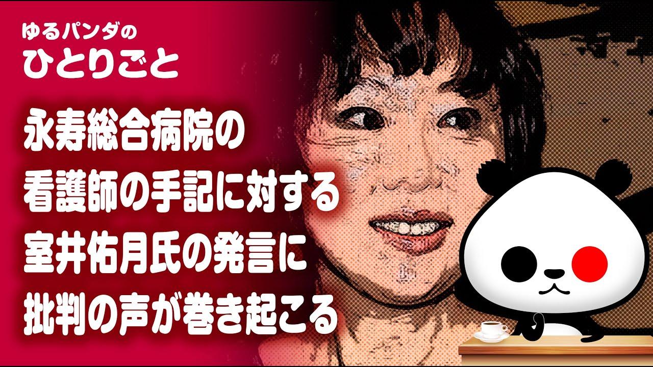 ひとりごと「室井氏の永寿総合病院への持論」