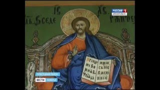 В Кенозерье вернулись больше половины похищенных икон 19 века(Больше половины украденных икон 19 века вернулись в Кенозерье. А именно - 17 из 29 реликвий, похищенных из часов..., 2016-02-02T09:54:32.000Z)