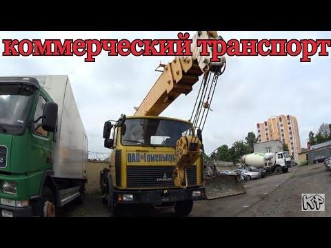 Распродажа Гомельского автоконфиската  ( все авто, коммерческий транспорт, фуры, трактора)ч3