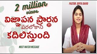 విజ్ఞాపన ప్రార్థన పరలోకాని కదిలిస్తుంది | Sis. Divya David Telugu Christian Message 2017